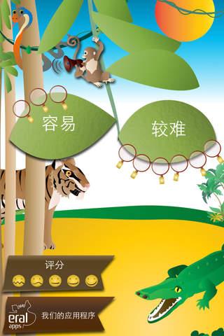 动物找不同:努力找到不同!丛林动物