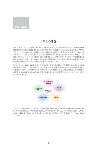 JMA 公式テキスト