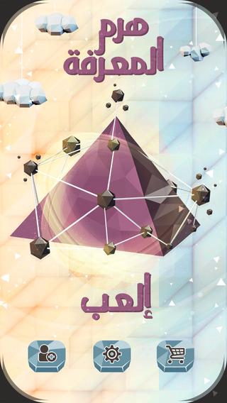هرم المعرفة - Haram Al Maarifa