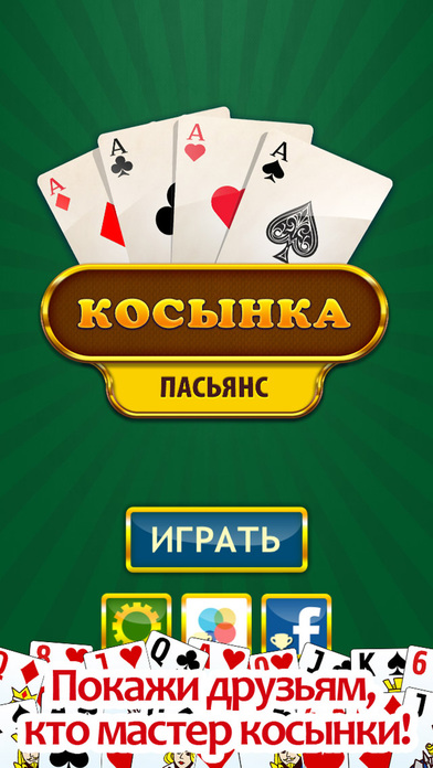 Screenshot 1 Пасьянс «Косынка» — классическая популярная игра