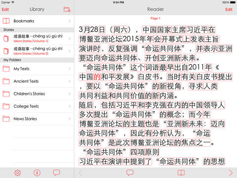 HanZi Reader iPad Screenshot 1