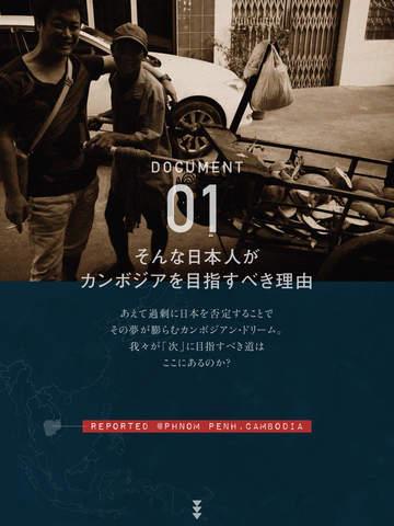 玩免費書籍APP|下載HUNGRY JAPAN app不用錢|硬是要APP