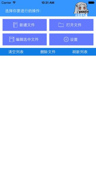 玩免費工具APP|下載LRC编辑器 app不用錢|硬是要APP