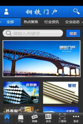 钢铁门户 screenshot 2