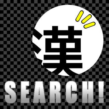 KanjiSearcher LOGO-APP點子