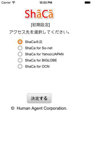 ShaCa(シャカ)これが本当の最安値!?