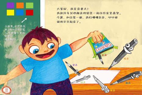 还有手绘风格的画面哦~ 克鲁夫,一枝桔色的铅笔:儿童益智童话故事
