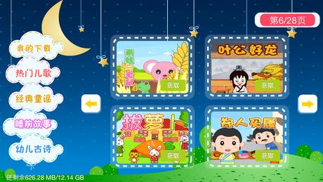 《宝宝儿歌故事-经典动漫歌曲儿童故事新春特别版》