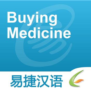 Buying Medicine - Easy Chinese | 买药 - 易捷汉语 教育 App LOGO-APP開箱王