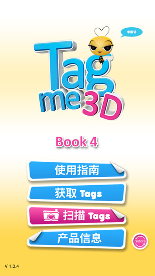 Tagme3D CN Book4