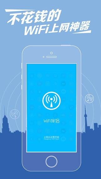 WiFi伴侣-3600万用户都能为你提供免费WiFi钥匙