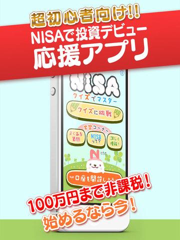 NISA ニーサ 初心者説明書 実は100万円非課税対象!やさしい株のはじめかたガイドアプリfor iPad