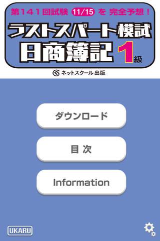 1級ラスパカード screenshot 1