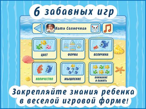 Smart Kitty - развивающая обучающая игра для малышей и детей.