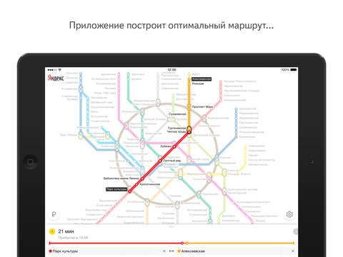 Яндекс.Метро Screenshot