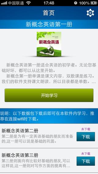 《新概念英语·语音文本同步·精装版 [iOS]》