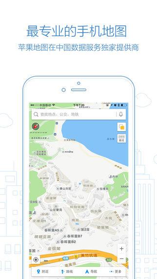 高德地图(最专业的手机地图)-智能路线规划 志玲语音导航