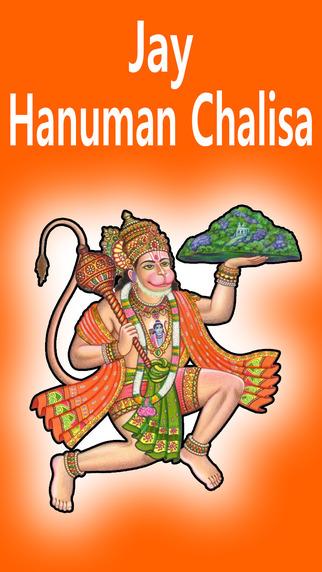 Hanuman Chalisa - Text with Audio