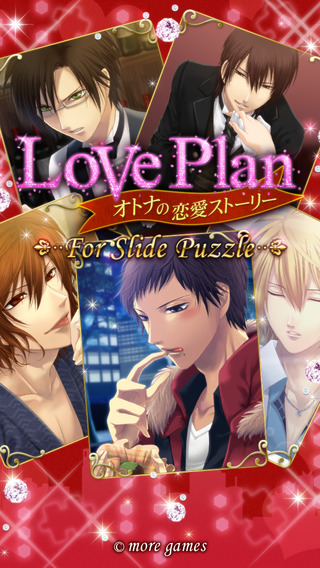 LovePlan 〜For Slide Puzzle〜