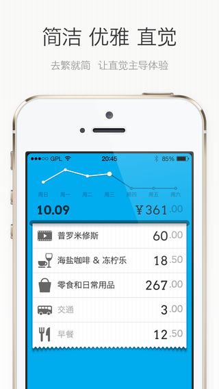 DailyCost - 简洁优雅的理财记账[iPhone][¥8→0]丨反斗限免