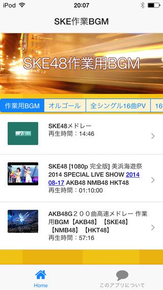 SKE48作業用BGM