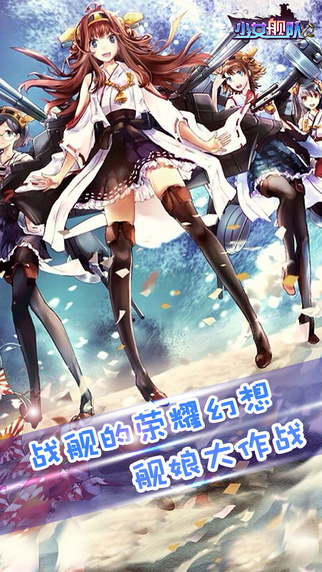 《少女舰队(美娇娘深海远征,次日登录送橙舰)[iOS]》