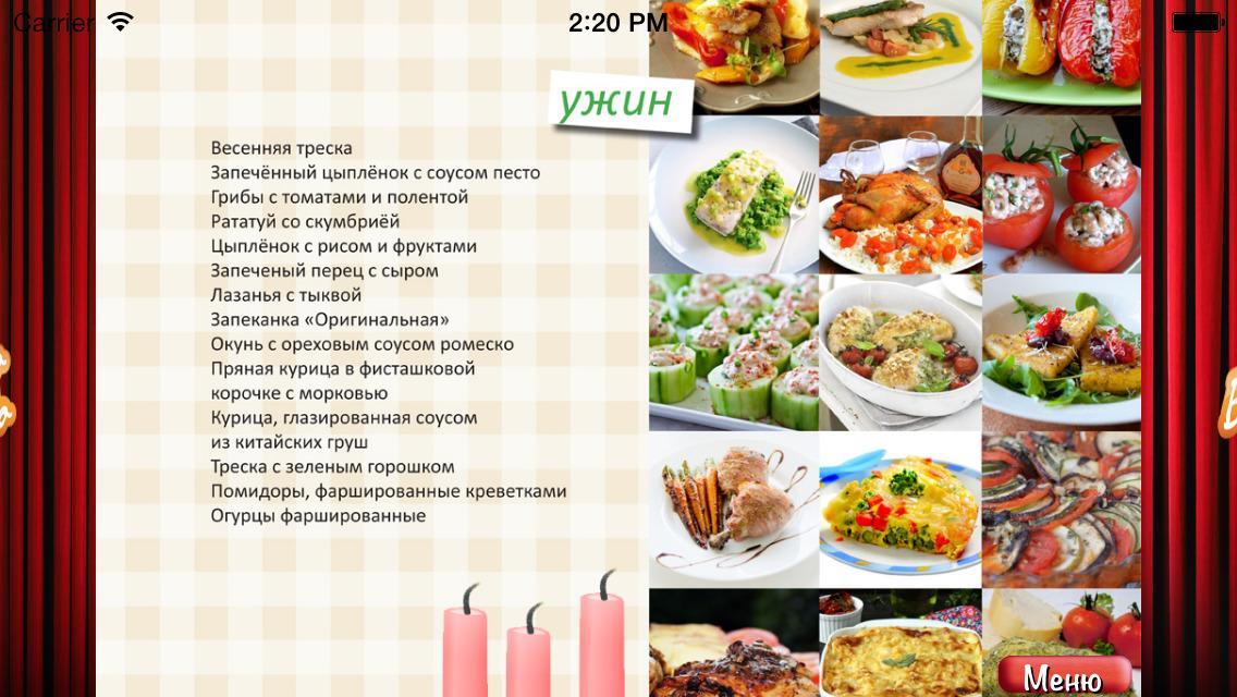 Картинки ужин рецепты