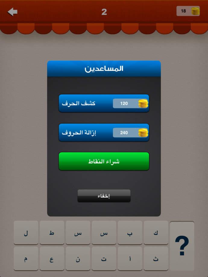 لغز وكلمة - iPhone Mobile Analytics and App Store Data