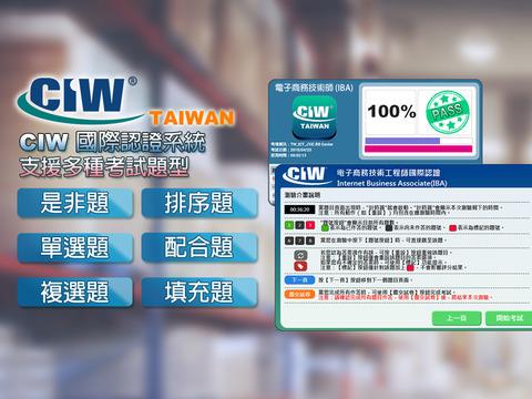CIW認證系統