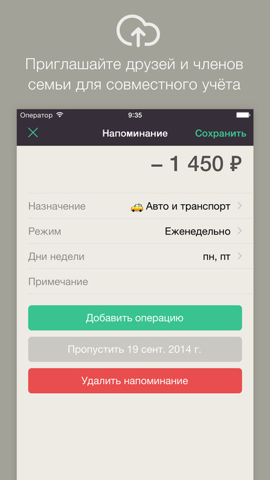 CashSync - Расходы и доходы - семейный бюджет и личные финансы (с синхронизацией) Screenshot