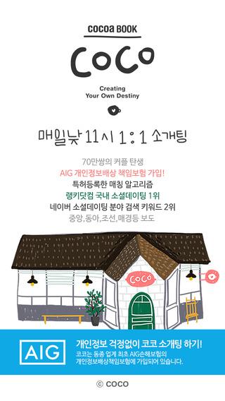 코코 소개팅 썸남썸녀 소개팅어플 커플 매칭 실시간 연애 소셜데이팅