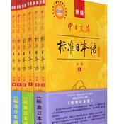 标准日本语词汇、语法、课堂笔记总结大全
