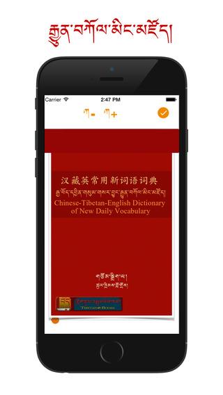 玩書籍App|Tibetan English Chinese Dictionary免費|APP試玩