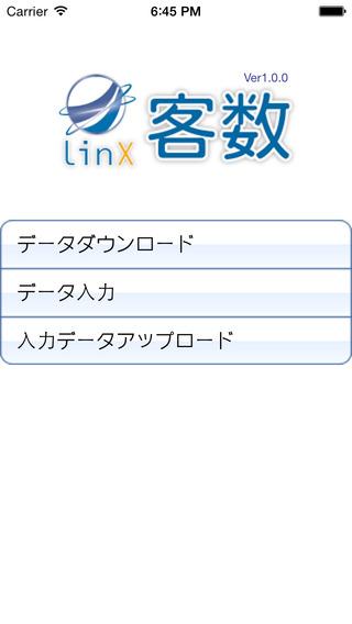 LinX 客数