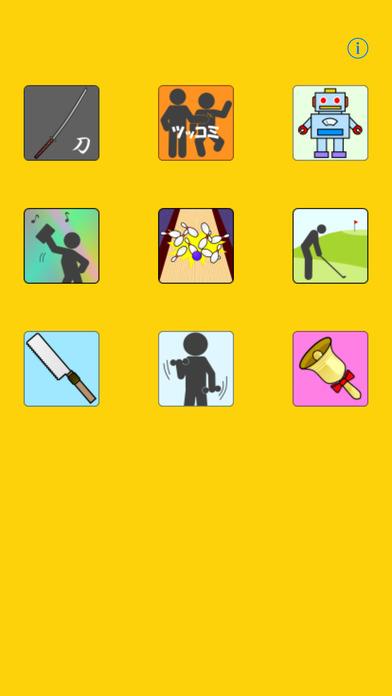 furunari iPhone Screenshot 1