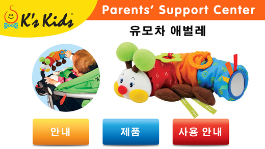 K's Kids Parents' Support Center: Traveling Inchworm 한글