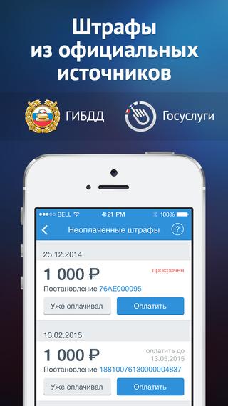 Официальное приложение по оплате штрафов принято признавать