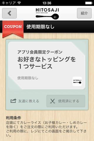 HITOSAJI screenshot 3