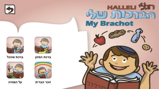 玩免費教育APP|下載Halleli Plus- הללי app不用錢|硬是要APP