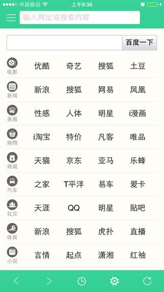 好网址大全-最适合手机阅读的中文上网导航浏览器