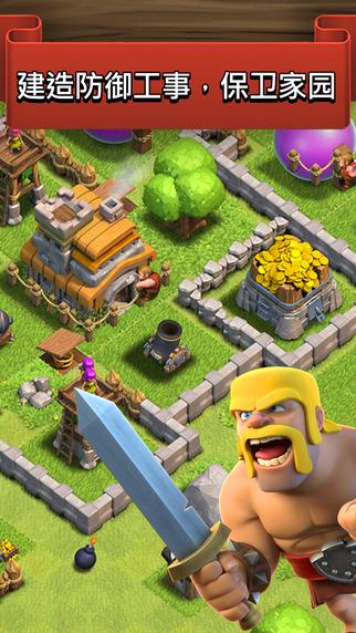 部落冲突游戏截图