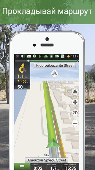 навигатор кипр iphone