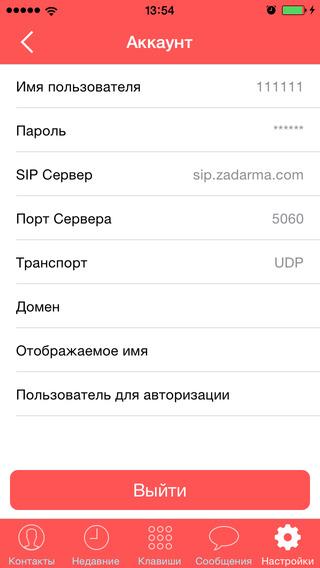 Zadarma - Voip Обзор – Voip, Sip провайдеры, тарифы и