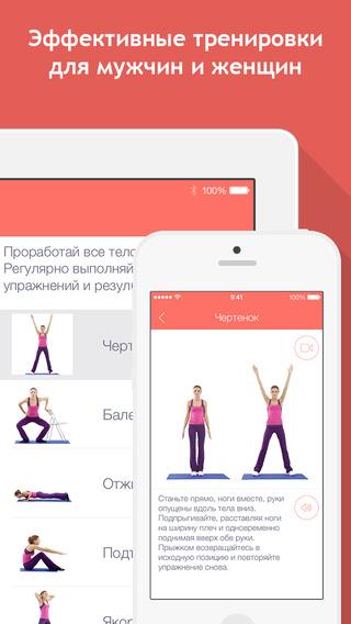 7-минутные тренировки: высокоинтенсивные упражнения с собственным весом Screenshot
