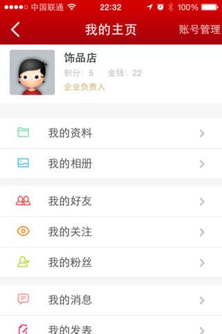 常州东风口—本地企业圈子 screenshot 4