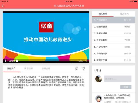 亿童幼师网校HD – 推动中国幼儿教育进步