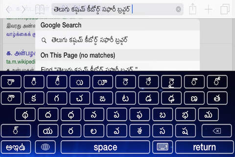 Telugu Keyboard screenshot 4