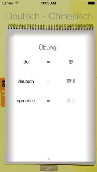 Vocabulary Trainer: German - Chinese iPhone Screenshot 2