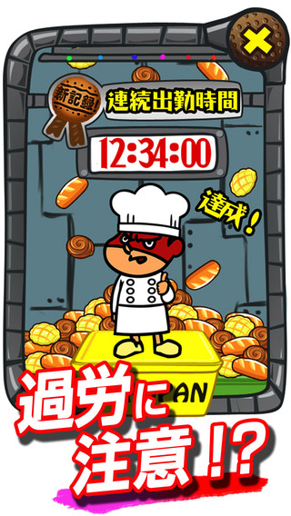 Yoshida works for the frightening bread factory~ Eagle Talon's easy app game!~|玩遊戲App免費|玩APPs