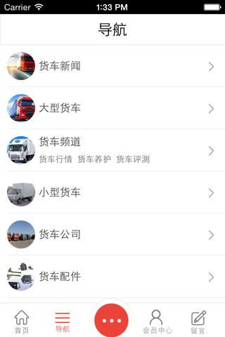 中国货车之家 screenshot 3